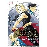 鋼の錬金術師 Vol.3 咎人たちの傷跡 (コミックCDコレクション)