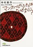 マンホールのふたはなぜ丸い?―暮らしの中の数学 (日経ビジネス人文庫)
