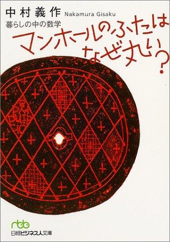 マンホールのふたはなぜ丸い?—暮らしの中の数学 (日経ビジネス人文庫)