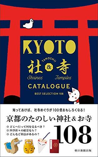 京都たのしい社寺カタログ