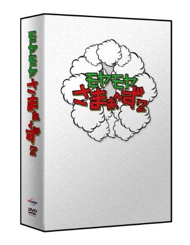 モヤモヤさまぁ~ず2 DVD-BOX(VOL.20、VOL.21)の詳細を見る
