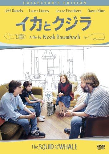 イカとクジラ [DVD]