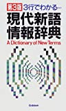 現代新語情報辞典―3行でわかる…
