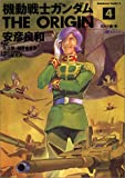 機動戦士ガンダムTHE ORIGIN (4) (角川コミックス・エース)