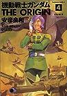 機動戦士ガンダム THE ORIGIN 第4巻