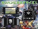 【E-game】 高品質 Nintendo Switch スキンシール 保護カバー (本体 ドック Joy-Con グリップ 4点セット) 液晶保護フィルム & オリジナルクロス付き 「モンスターハンター」