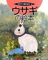 ウサギの絵本 (そだててあそぼう)