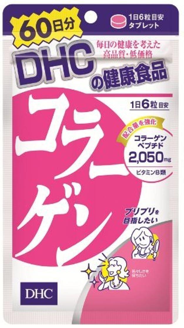 グローペフ無効にする【まとめ買い】DHC コラーゲン 60日分 360粒 ×17個