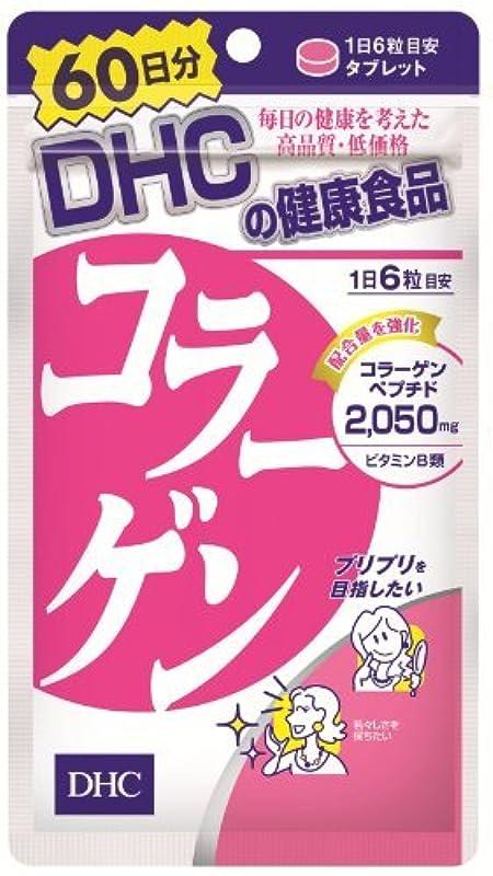 知覚する閉塞虫を数える【まとめ買い】DHC コラーゲン 60日分 360粒 ×4個