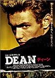 DEAN/ディーン [DVD] マクザム