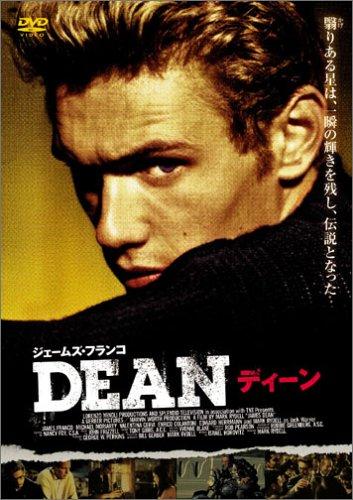 DEAN/ディーン [DVD]
