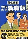 会社四季報〈外資系企業就職版('98)〉 ('98就職シリーズ)