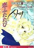 恋ふたたび (エメラルドコミックス ハーレクインシリーズ)