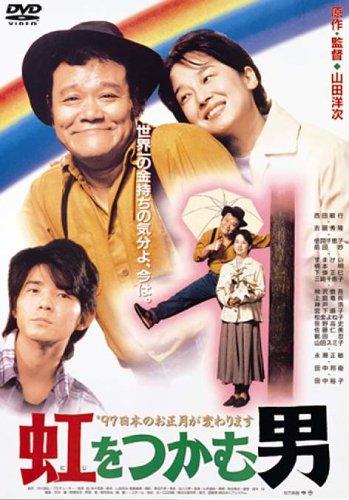 虹をつかむ男 [DVD]の詳細を見る