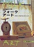 古屋加江子のフォークアート―クラシックにペインティング
