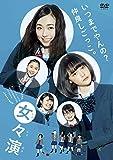 【メーカー特典あり】女々演(DVDアザージャケット付)