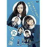 女々演 [DVD]