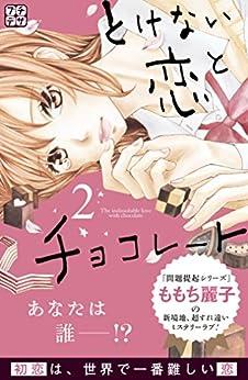 [ももち麗子]のとけない恋とチョコレート プチデザ(2) (デザートコミックス)