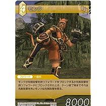 ファイナルファンタジー FF-TCG モンク 10-077C