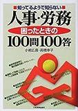 知ってるようで知らない人事・労務困ったときの100問100答