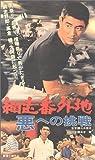 網走番外地「悪への挑戦」 [VHS]