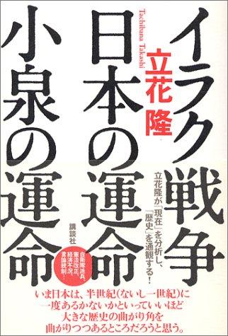 イラク戦争・日本の運命・小泉の運命の詳細を見る