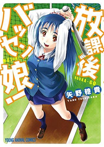 放課後バッセン娘! 1 (ヤングアニマルコミックス)