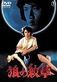 狼の紋章 [DVD]