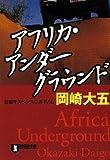 アフリカ・アンダーグラウンド (祥伝社文庫)
