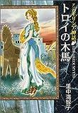 トロイの木馬―マンガ・ギリシア神話〈7〉 (中公文庫)の画像