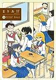 まりあ17 3巻 (まんがタイムコミックス)