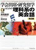 学会出席・研究留学のための理科系の英会話 改訂版(CD付)