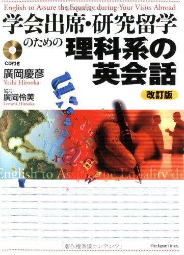 学会出席・研究留学のための理科系の英会話 改訂版(CD付)の詳細を見る
