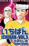 いちばん VOL.5 (少年チャンピオン・コミックス)