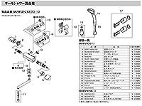 三栄水栓[SANEI]【MU1-20X】サーモカートリッジ