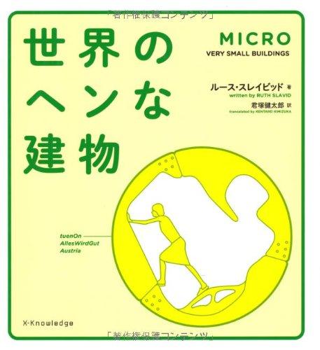 世界のヘンな建物 MICROの詳細を見る