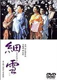 細雪 [DVD] 画像