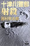 十津川警部「射殺」 (カドカワ・エンタテインメント)