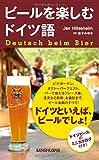 ビールで楽しむドイツ語