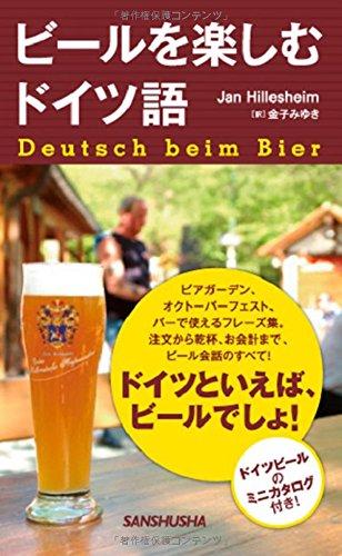 ビールで楽しむドイツ語の詳細を見る