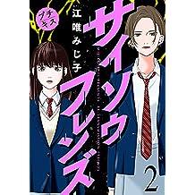 サイソウフレンズ プチキス(2) (Kissコミックス)