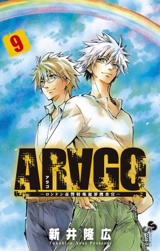 ARAGO 9―ロンドン市警特殊犯罪捜査官 (少年サンデーコミックス)の詳細を見る