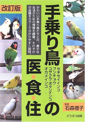 手乗り鳥の医・食・住の詳細を見る