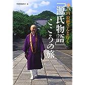 瀬戸内寂聴さんと行く「源氏物語」こころの旅
