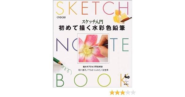 スケッチ入門 初めて描く水彩色鉛筆 雄鶏社 石川 道子 武笠 昇 てら