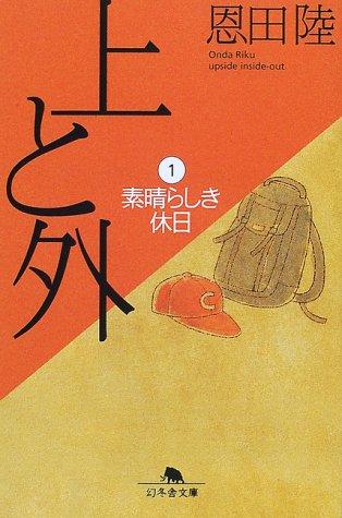 上と外〈1〉素晴らしき休日 (幻冬舎文庫)の詳細を見る