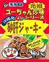 砂肝ジャーキー 唐辛子味 45g×5袋 祐食品 砂肝を使用したジューシーな珍味 おつまみや沖縄土産に