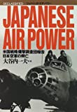 ジャパニーズ・エア・パワー―米国戦略爆撃調査団報告/日本空軍の興亡