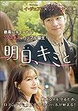 明日、キミと DVD-BOX2[DVD]