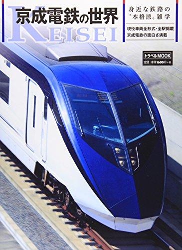 京成電鉄の世界 (トラベルMOOK)